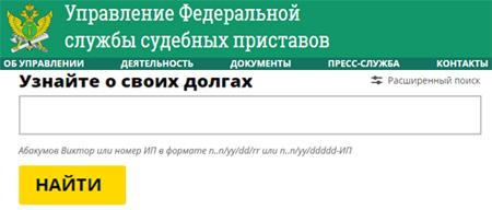 Проверка долгов в Новоульяновске
